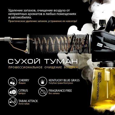 клининг Королёв устранение запахов